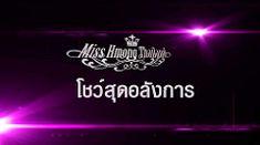 สงสรรคนองพ 40 ป มงกรงเทพและเครอขาย Miss Hmong Thailand [ Teaser ] : Liked on YouTube [Flickr] http://ift.tt/2iDlXoF