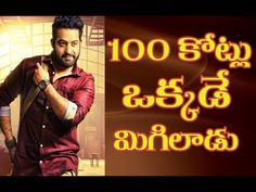 Jr Ntr Reach 100 Crores Target..? With the movie Janathagarage | IndiaNewsToday
