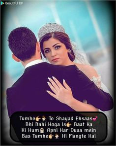 #Anamiya_khan Sweet Love Quotes, Love Is Sweet, Love Shayri, Heart Touching Shayari, Romantic Pictures, Relationship Quotes, Relationships, Poetry, Thoughts