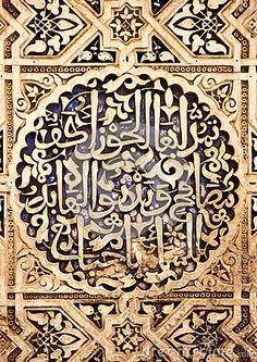 Alhambra panel