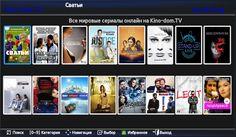 Виджет Kino-dom-tv 1.2 для Samsung Smart TV