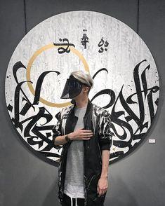— ₩£ ÃRE thė On display at the Hong Kong till the of April. (at Opera Gallery) Arabic Calligraphy Tattoo, Arabic Calligraphy Art, Word Drawings, Expressive Art, Zen Art, Graffiti Art, Design Art, Illustration Art, Hong Kong