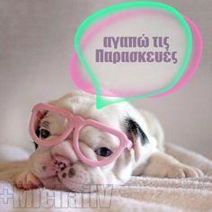Αγαπώ τις Παρασκευές Learn Greek, Greek Language, Inspire Quotes, Greek Quotes, Good Morning Quotes, How To Stay Motivated, Snoopy, Inspirational Quotes, Shit Happens