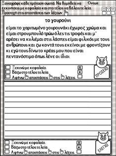 Μαθαίνω να γράφω κείμενα. Μια διδακτική πρόταση παραγωγής γραπτού λόγ… Greek Language, Speech And Language, Greek Writing, Back 2 School, School Themes, Primary School, Grade 1, Special Education, Grammar