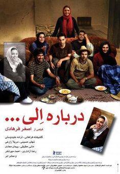 A propósito de Elly / una película de Asghar Farhadi. Cameo, 2010