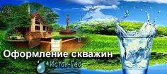 Исток-Гео обустройство и обслуживание скважин Наро-Фоминск