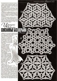 Patterns and motifs: Crocheted motif no. 33