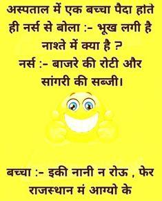 Fun Quotes, Best Quotes, Vidya Balan Hot, 6 July, Very Funny Jokes, Jokes In Hindi, Pjs, Living Room, Design