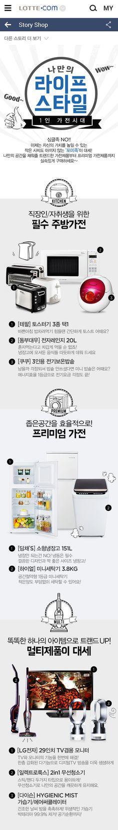 lotte.com_스토리샵_1인가전시대_151009_designed by 박지원