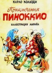 Коллоди. Приключения Пиноккио