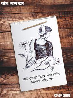 Pen Sketch, Girl Sketch, Rainy Day Photography, Buddha Drawing, Bengali Art, Destiny Quotes, Bangla Love Quotes, Funny Facebook Status, Cubism Art