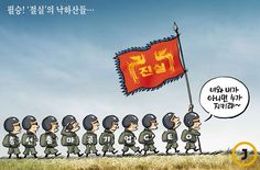 11월 12일 중앙일보 박용석 만평 [사진 중앙포토]