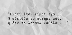 αλκυονη παπαδακη My Heart Quotes, Greek Quotes, Keep In Mind, Food For Thought, Beauty Secrets, Favorite Quotes, Poetry, Mindfulness, Messages