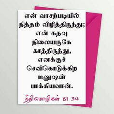 Bible Words, Bible Quotes, Bible Verses, Jesus Wallpaper, Bible Verse Wallpaper, Tamil Bible, Toot, Wallpapers, Thoughts