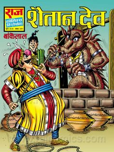 Read Comics Free, Read Comics Online, Online Comic Books, Comics Pdf, Download Comics, Indian Comics, Dennis The Menace, Free Reading, Childhood Memories
