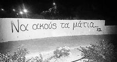 ...γιατί πολλές φορές τα μάτια λένε περισσότερα. Sad Love Quotes, Quotes To Live By, Life Quotes, Graffiti Quotes, Saving Quotes, Greek Words, Mind Games, Greek Quotes, Wallpaper Quotes