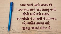 Gujarati quote Best Advice Quotes, All Quotes, Good Advice, Hindi Quotes, True Quotes, Quotations, Gujarati Quotes, Mothers Day Quotes, Good Thoughts
