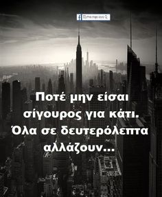 Greek Quotes, People Talk, Picture Video, Wise Words, Inspirational Quotes, Wisdom, Thoughts, Sayings, Day