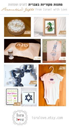 Isralove - http://isralove.etsy.com Personalized gifts for jewish occasions and holidays. Modern and contemporary designs for Rosh Hashana, Jewish Babies, Brit Milah and more