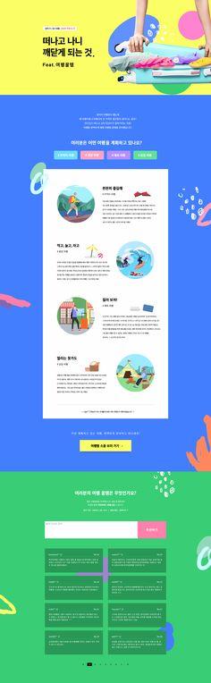 텐바이텐 10X10 PLAYing 떠나고 나니 깨닫게 되는 것. Promotional Design, Event Page, Popup, Design Reference, Event Design, Ecommerce, Web Design, Banner, Layout