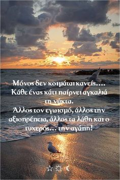 Greek Quotes, Its A Wonderful Life, Good Night, Good To Know, Picture Video, My Life, Inspirational Quotes, Thoughts, Sayings