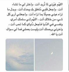 أنت أكثر من أحب يا الله 🌸💙 Arabic Quotes, Islamic Quotes, Some Quotes, Best Quotes, Cool Words, Wise Words, Political Posters, Beautiful Arabic Words, Islamic Messages
