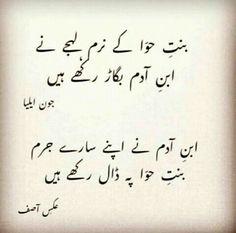❤IM❤ Urdu Funny Quotes, Poetry Quotes In Urdu, Best Urdu Poetry Images, Sufi Quotes, Urdu Poetry Romantic, Love Poetry Urdu, Qoutes, Quotations, Poetry Pic
