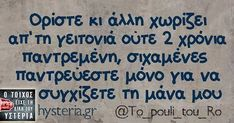 Greek Quotes, True Words, Best Quotes, Lol, Humor, Sayings, Funny Shit, Funny Things, Best Quotes Ever