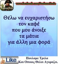 Ευχαριστώ καφέ! Favorite Quotes, Best Quotes, Funny Quotes, Tell Me Something Funny, Dark Jokes, Funny Greek, Clever Quotes, Greek Quotes, Have A Laugh