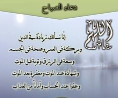 دعاء الصباح لحل البركة والرزق في يومك موقع مصري Arabic Calligraphy
