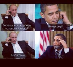 Ukraine Crisis. #Crimea #Obama #Putin #Ukraine #Russia Obama Funny, Aesthetic Stickers, Presidents, Politics, Jokes, Lol, Fictional Characters, Ukraine, Russia