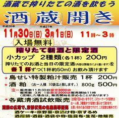 ぐるなび - 【イベント】「酒蔵開き」日程が決まりました - 京都・伏見神聖酒蔵 鳥せい 本店