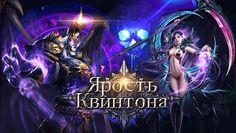 Ярость Квинтона - онлайн игра жанра Браузерные RPG играть сейчас бесплатно