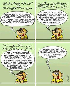 Funny Greek, Funny Cartoons, Kai, Laughter, Comics, Memes, Quotes, Books, Minions