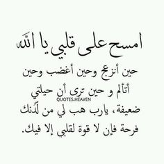 Uploaded by Mona A Raouf Supplication ذكر Islamic Inspirational Quotes, Arabic Love Quotes, Arabic Words, Islamic Quotes, Words Quotes, Life Quotes, Qoutes, Coran Islam, Islamic Phrases