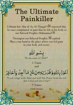 Assalamu alyekum WaRahmatullahiWaBarakatuh 🙋 Guys __ Im Not well, in pain (back & stomach) and have to come to work 😢😣 Please remember me in your Duas & ummah of Prophet Muhammadﷺ __ Jazakum'Allah Khair __ Prophet Muhammad Quotes, Hadith Quotes, Quran Quotes Love, Quran Quotes Inspirational, Islamic Love Quotes, Muslim Quotes, Religious Quotes, Allah Quotes, Islam Hadith