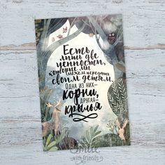"""Замечательная открытка Юлии Григорьевой с важной фразой """"Есть лишь две ценности, которые мы можем передать своим детям. Одна из них – корни, другая – крылья"""" Это открытка с теплыми словами о детях и ценностях в окружении волшебного леса с потрясающими животными  Размер 10х15 см, печать на картоне 330 гр Calligraphy Letters, Typography Letters, Lettering, Watercolor Tips, Pen Art, Letter Art, Grafik Design, Illustrations And Posters, Diy Cards"""