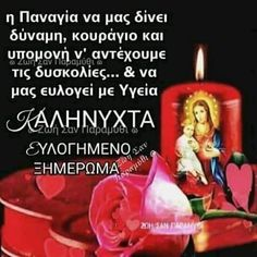 Happy Name Day, Beautiful Pink Roses, Good Night Sweet Dreams, Greek Quotes, Savior, Diy And Crafts, Believe, Prayers, Spirituality