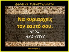 Greek Quotes, Way Of Life, Funny Quotes, Cyprus, Tips, Greeks, Mental Health, Instagram, History