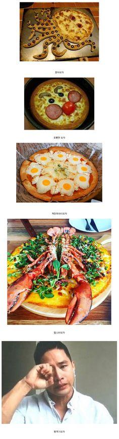 특이점이 온 피자 :: 다나와 DPG
