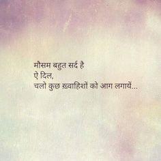 Shyari Quotes, Desi Quotes, True Quotes, Words Quotes, Poetry Quotes, Photo Quotes, Qoutes, Poetry Hindi, Hindi Words