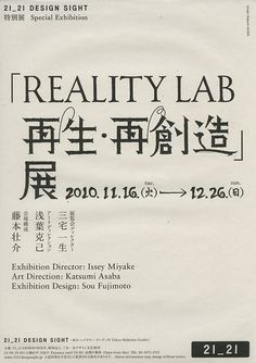 Japanese Exhibition Poster: Reality Lab. 21_21 Design Sight. 2010