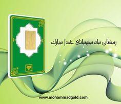 رمضان ماه مهمانی خدا مبارک