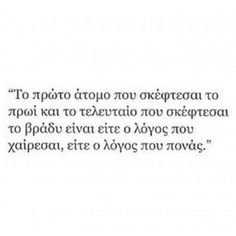 Το πρωτο και το τελευταιο ατομο.. Greek Quotes, English Quotes, True Words, Cry, Boyfriend, Letters, Motivation, Love, Feelings