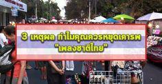 """3 เหตุผล ทำไมคุณควรหยุดเคารพ """"เพลงชาติไทย"""" ทุกครั้งที่คุณได้ยิน"""