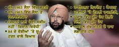 Amarinder was in supporting actor role ..... #1984 #AntiSikhRiots