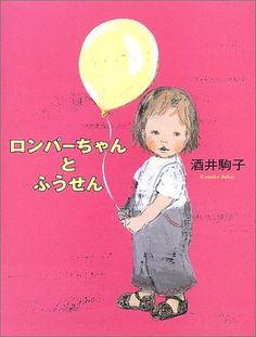 Amazon.co.jp: ロンパーちゃんとふうせん: 酒井 駒子: 本