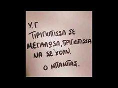 Greek Words, Cards Against Humanity, Youtube, Greek Sayings, Youtubers, Youtube Movies