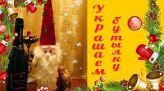ДЕКОР БУТЫЛКИ К НОВОМУ ГОДУ))))