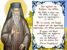 True Faith, Faith In God, Greek Quotes, Wise Quotes, Christian Faith, Christian Quotes, Greek Independence, Religious Images, Perfect Love